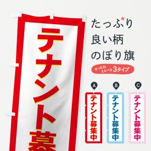のぼり旗 テナント募集中|goods-pro