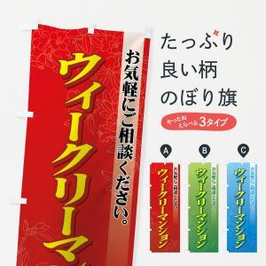 のぼり旗 ウィークリーマンション|goods-pro