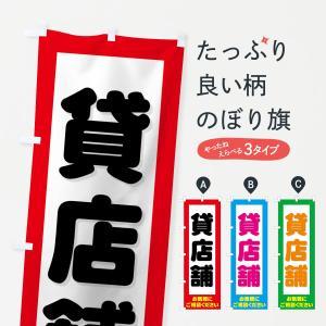 のぼり旗 貸店舗 goods-pro