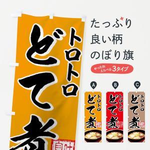 のぼり旗 どて煮|goods-pro