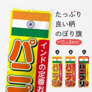 のぼり旗 パニプリ|goods-pro