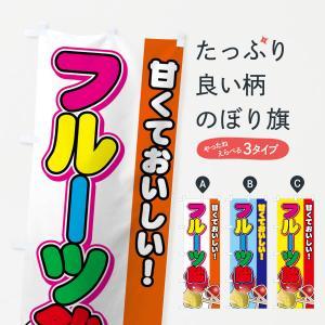 のぼり旗 フルーツ飴 goods-pro