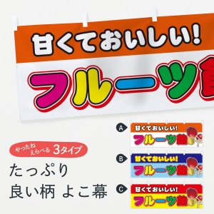 横幕 フルーツ飴 goods-pro
