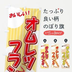 のぼり旗 オムレツフランク|goods-pro