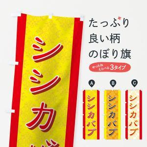 のぼり旗 シシカバブ|goods-pro