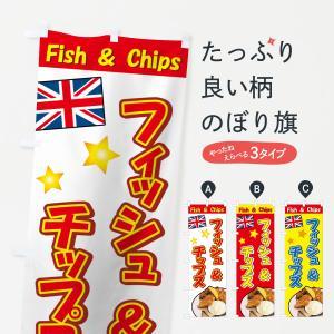 のぼり旗 フィッシュ&チップス Fish Chips|goods-pro