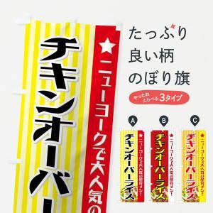 のぼり旗 チキンオーバーライス goods-pro
