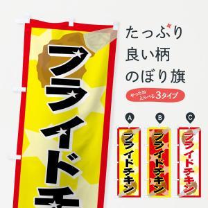 のぼり旗 フライドチキン|goods-pro