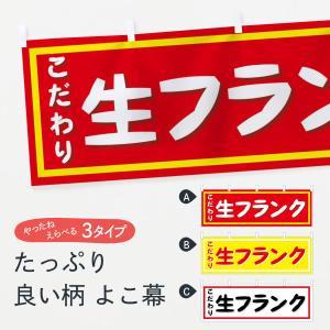 横幕 生フランク|goods-pro
