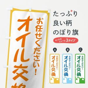 のぼり旗 オイル交換|goods-pro