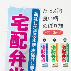 のぼり旗 宅配弁当|goods-pro