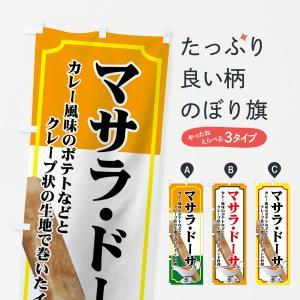 のぼり旗 マサラ・ドーサ|goods-pro
