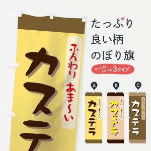 のぼり旗 カステラ|goods-pro