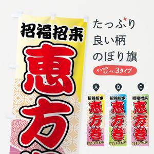 のぼり旗 恵方巻き goods-pro