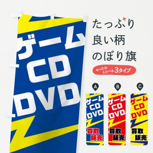 のぼり旗 ゲーム買取|goods-pro