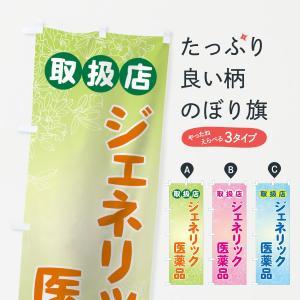 のぼり旗 ジェネリック医薬品|goods-pro