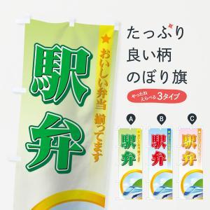 のぼり旗 駅弁|goods-pro