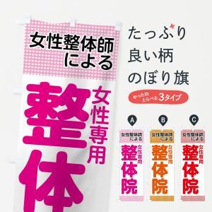 のぼり旗 女性専用整体院|goods-pro