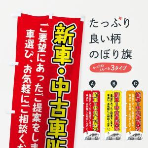 のぼり旗 新車中古車販売|goods-pro