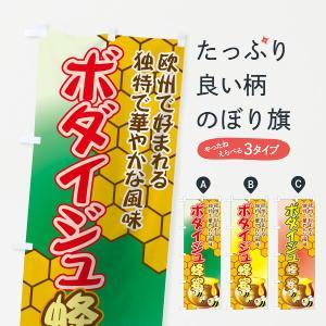 のぼり旗 ボダイジュ蜂蜜 goods-pro