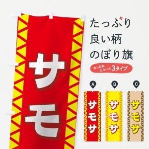 のぼり旗 サモサ|goods-pro