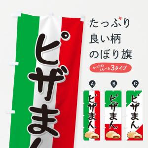 のぼり旗 ピザまん|goods-pro