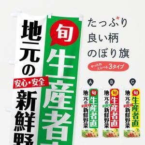 のぼり旗 地元の新鮮野菜|goods-pro