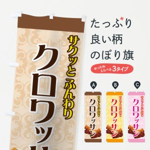 のぼり旗 クロワッサン|goods-pro