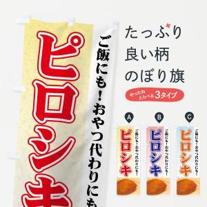のぼり旗 ピロシキ|goods-pro