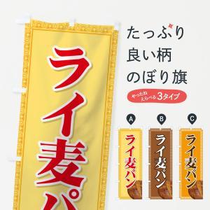 のぼり旗 ライ麦パン|goods-pro