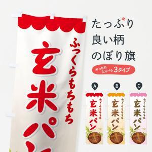 のぼり旗 玄米パン|goods-pro
