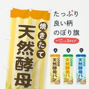 のぼり旗 天然酵母パン goods-pro