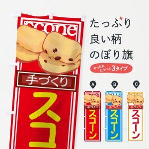 のぼり旗 手づくりスコーン|goods-pro