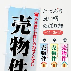 のぼり旗 売物件|goods-pro