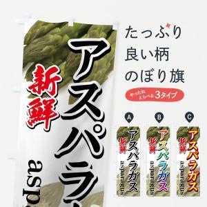 のぼり旗 新鮮アスパラガス goods-pro