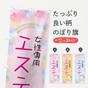 のぼり旗 女性専用エステ|goods-pro