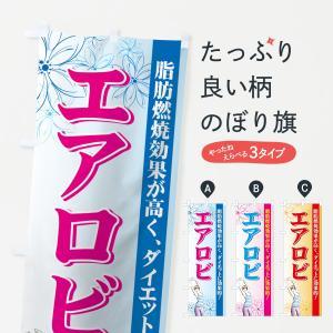 のぼり旗 エアロビ|goods-pro