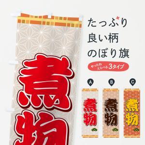 のぼり旗 煮物|goods-pro