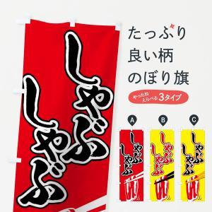 のぼり旗 しゃぶしゃぶ|goods-pro