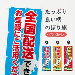 のぼり旗 全国配送 goods-pro