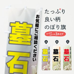のぼり旗 墓石|goods-pro