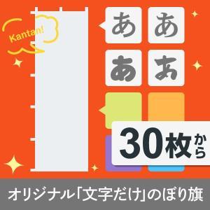 文字だけオリジナルのぼり旗30枚以上|goods-pro