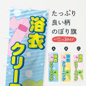 のぼり旗 浴衣クリーニング|goods-pro