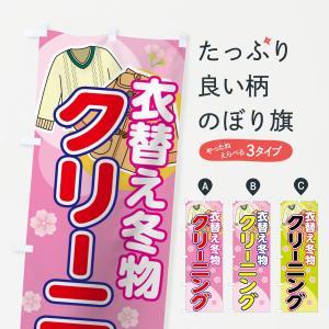 のぼり旗 冬物クリーニング|goods-pro