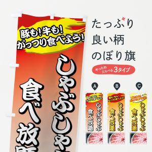 のぼり旗 しゃぶしゃぶ食べ放題|goods-pro