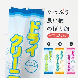 のぼり旗 ドライクリーニング|goods-pro