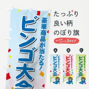 のぼり旗 ビンゴ大会 goods-pro