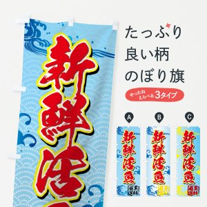 のぼり旗 新鮮活魚 goods-pro