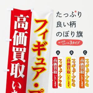 のぼり旗 フィギュア・プラモ高価買取|goods-pro