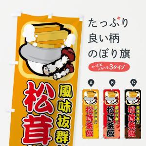 のぼり旗 松茸釜飯|goods-pro